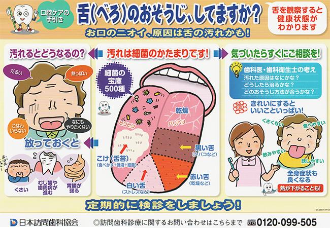 スギタ歯科_訪問診療03